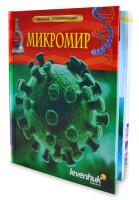 Микромир. Детская энциклопедия Levenhuk