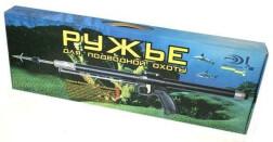 Ружье подводное РПП-2М в сувенирной упаковке